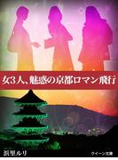 女3人、魅惑の京都ロマン飛行(マイカ文庫)