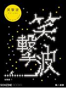 キラーメガネのユーモア短編集 笑撃波 総集編(1)(マイカ文庫)