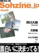 投稿Web小説『Sohzine.jp』Vol.3(マイカ文庫)