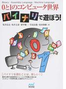 0と1のコンピュータ世界バイナリで遊ぼう! Binary|Assembly Language|Machine Language
