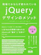 現場でかならず使われているjQueryデザインのメソッド