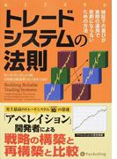 トレードシステムの法則 検証での喜びが実際の運用で悲劇にならないための方法 (ウィザードブックシリーズ)