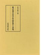 紫式部日記の作品世界と表現