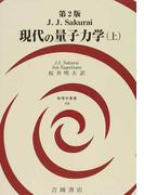 現代の量子力学 第2版 上 (物理学叢書)