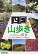 四国の山歩き61山