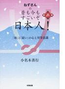 ねずさんの昔も今もすごいぞ日本人! 第2巻 「和」と「結い」の心と対等意識