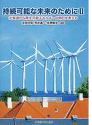 持続可能な未来のために 2 北海道から再生可能エネルギーの明日を考える