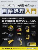 マシンビジョン・画像検査のための画像処理入門 2014 (月刊画像ラボ別冊)