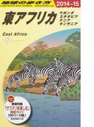 地球の歩き方 2014〜15 E09 東アフリカ