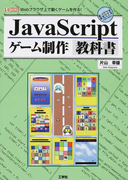 JavaScriptゲーム制作教科書 Webブラウザ上で動くゲームを作る!