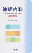 神経内科ゴールデンハンドブック 改訂第2版