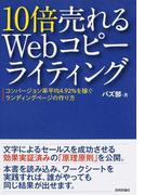 10倍売れるWebコピーライティング コンバージョン率平均4.92%を稼ぐランディングページの作り方