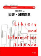 図書・図書館史 (ライブラリー図書館情報学)