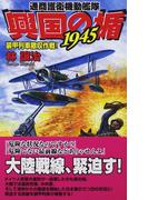興国の楯1945 通商護衛機動艦隊 8 装甲列車撤収作戦! (歴史群像新書)(歴史群像新書)