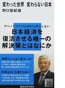 変わった世界変わらない日本 (講談社現代新書)(講談社現代新書)