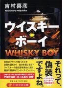 ウイスキー・ボーイ (PHP文芸文庫)(PHP文芸文庫)
