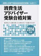 消費生活アドバイザー受験合格対策 消費生活専門相談員資格認定試験にも役立つ 2014年版