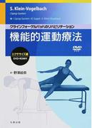 機能的運動療法 クラインフォーゲルバッハのリハビリテーション エクササイズ編