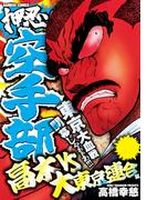 押忍!!空手部 高木vs大東京連合編