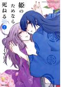 姫のためなら死ねる (2)(バンブーコミックス WINセレクション)