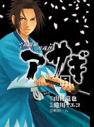 新選組刃義抄 アサギ 2巻(ヤングガンガンコミックス)