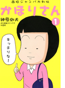 西校ジャンバカ列伝 かほりさん(1)
