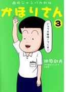 西校ジャンバカ列伝 かほりさん(3)