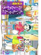ちぃちゃんのおしながき 繁盛記 (2)