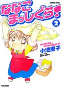 ななこまっしぐら (2)