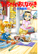 ちぃちゃんのおしながき (5)