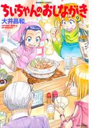 ちぃちゃんのおしながき (9)