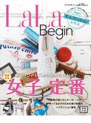 LaLa Begin(Begin2014年5月号臨時増刊)(Begin)