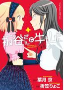 板谷さんと牛山さん(ヤングチャンピオン烈コミックス)