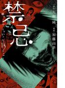 禁忌 絶対にやってはいけない13のこと(少年チャンピオン・コミックス)