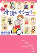 実録!介護のオシゴト 4 ~オドロキ介護の最前線!!~(Akita Essay Collection)