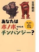 あなたはボノボ、それともチンパンジー? 類人猿に学ぶ融和の処方箋(朝日新聞出版)
