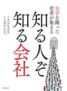 大手を蹴った若者が集まる知る人ぞ知る会社(朝日新聞出版)