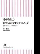 金哲彦のはじめてのランニング 運動ゼロからレース出場まで(朝日新聞出版)