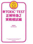 新TOEIC TEST 正解特急(2) 実戦模試編(朝日新聞出版)