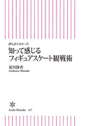 誰も語らなかった知って感じるフィギュアスケート観戦術(朝日新聞出版)