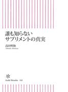 誰も知らないサプリメントの真実(朝日新聞出版)