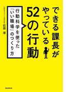 できる課長がやっている52の行動(朝日新聞出版)