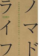 ノマドライフ 好きな場所に住んで自由に働くために、やっておくべきこと(朝日新聞出版)