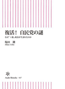 復活!自民党の謎(朝日新聞出版)