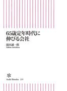65歳定年時代に伸びる会社(朝日新聞出版)
