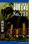 細菌No.731