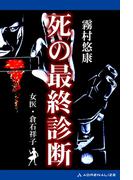 女医・倉石祥子(6) 死の最終診断