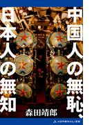 中国人の無恥、日本人の無知