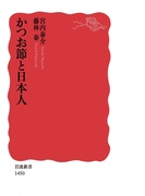 かつお節と日本人(岩波新書)