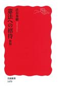 憲法への招待 新版(岩波新書)
